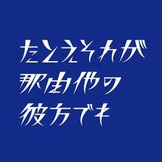 """""""たとえそれが那由他の彼方でも"""" Wednesday: オオタキスケ 2014.11.19"""