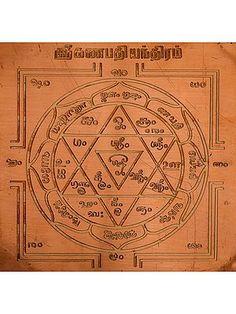Shiva Hindu, Hindu Temple, Hindu Deities, Jothidam In Tamil, Tamil Astrology, Kali Yantra, Lord Shiva Mantra, Lion Photography, Morning Mantra