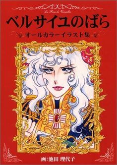 Lady Oscar Rose Of Versailles All Color Illustrations Anime Art Book