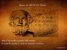 Η ντροπή δεν ταιριάζει σε αυτόν που βρίσκεται σε ανάγκη. ~ Αγέλαστος Πέτρα - Αρχαία Γνωμικά - γνῶθι σαὐτόν ϶ϵ μηδέν ἄγαν