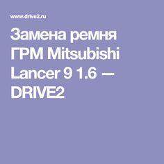Замена ремня ГРМ Mitsubishi Lancer 9 1.6 — DRIVE2