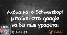 Ακόμα και ο… Funny Statuses, Greek Quotes, Laugh Out Loud, Haha, Funny Quotes, Hilarious, Humor, Funny Phrases, Hilarious Quotes