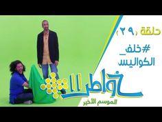Fraja tv: Khawater saison 11 ep 29 | Khawatir 11 episode 29 | خواطر 11 الحلقة - 29