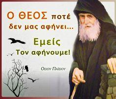 ~ΑΝΘΟΛΟΓΙΟ~ Χριστιανικών Μηνυμάτων!: Ο ΘΕΟΣ ΠΟΤΕ ΔΕΝ ΜΑΣ ΑΦΗΝΕΙ... (Οσίου Γέροντος Παϊσ...