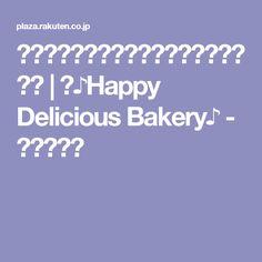 初めてだったころのハロウィンちぎりパン |  ♪Happy Delicious Bakery♪ - 楽天ブログ
