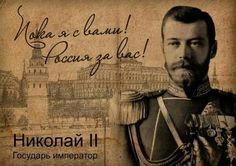 """Nicholas II Card. The Inscription says """"While I am with you, Russia is for you""""."""