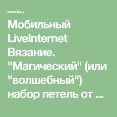 """Мобильный LiveInternet Вязание. """"Магический"""" (или """"волшебный"""") набор петель от Джуди Бекер. Мастер-классы   Dushka_li - Дневник Dushka_li  """