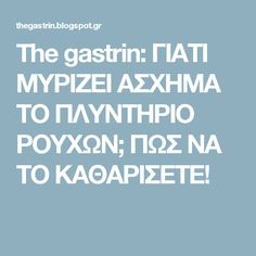 The gastrin: ΓΙΑΤΙ ΜΥΡΙΖΕΙ ΑΣΧΗΜΑ ΤΟ ΠΛΥΝΤΗΡΙΟ ΡΟΥΧΩΝ; ΠΩΣ ΝΑ ΤΟ ΚΑΘΑΡΙΣΕΤΕ! Organizing Your Home, Home Hacks, Clean House, Cleaning Hacks, Diy And Crafts, Clever, Household, Tips, Blog