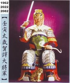 "Ren Yin ""Tai sui"" the great General He E"