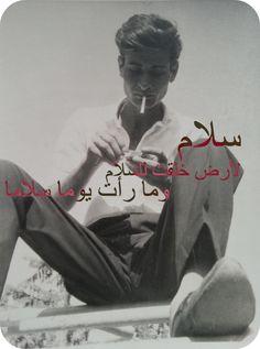 سلام لأرض خلقت للسلام وما رأت يوما سلاما - محمود درويش ، شعر فلسطيني Peace to a land that was created for peace and never saw a peaceful day - Mahmoud darwish , Palestinian poet