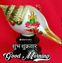Cute Good Morning Quotes, Good Morning Beautiful Images, Good Morning Gif, Friday Morning, Free Phone Wallpaper, Beautiful Flowers, Hare Krishna, India, Goddesses