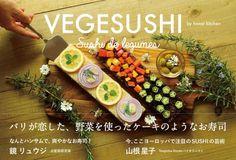 hoxai kitchenという名前でフードデザインと料理の仕事を始めてはや一年弱。 この度、野菜を使ったケーキのようなお寿司、VEGESUSHIのレシピ本&アートブックを出版することになりました。 ...