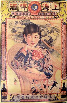 images of chinese advertising posters | publicidad antigua | Chinese classical advertising & poster