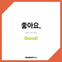 """Last week we learned """"How are you?"""", so today we will learn to answer positively with """"Good!"""" SOUND ON 🔊 Please keep sending us suggestions of anything you would like to learn! Korean Verbs, Korean Phrases, Korean Words Learning, Korean Language Learning, Learn Korean Alphabet, Learn Basic Korean, Learn Hangul, Korean Writing, Korean Expressions"""