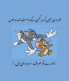 Funny Quotes In Urdu, Funny Attitude Quotes, Funny Girl Quotes, Girly Quotes, Jokes Quotes, Lame Jokes, Very Funny Jokes, Love Poetry Images, Funny Cartoon Memes