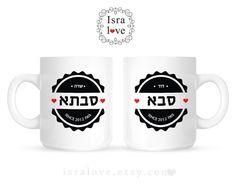 Grandparents Mug Hebrew Saba & Savta double sided by isralove, Jewish gift, Grandparents