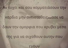 Greek Quotes, Favorite Quotes, Nice, Words, Nice France, Horse