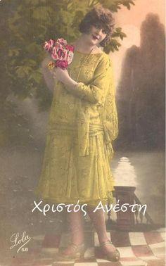 47 ΠΑΛΙΕΣ (VINTAGE) ΕΛΛΗΝΙΚΕΣ ΠΑΣΧΑΛΙΑΤΙΚΕΣ ΚΑΡΤΕΣ ( ΕΝΗΜΕΡΩΣΗ 15/04-2014) – ΜΟΝΟΝ ΦΩΤΟΓΡΑΦΙΕΣ – SOLO – FOTO Vintage Cards, Vintage Postcards, Vintage Photos, Decoupage, Fun, Movie Posters, Painting, Beautiful, Easter