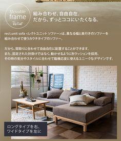 幅、奥行きの異なる、2サイズのソファーを組み合わせてつくる、「rect unit sofa(レクト ユニットソファー)」。皆が集まるリビングにふさわしい、ゆったりとしたサイズ感です。