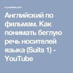 Английский по фильмам. Как понимать беглую речь носителей языка (Suits 1) - YouTube