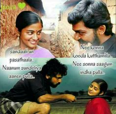 Tamil Kavithaigal About Fake Loves Fake Love Feelings In Tamil For