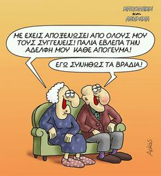 Greek Memes, Funny Cartoons, Language, Lol, Asdf, Quotes, Smile, Humor, Laughing So Hard