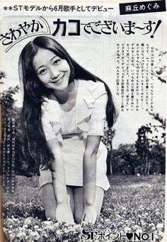 麻丘めぐみ Megumi Asaoka  ☆前髪、顎のライン、後ろはロングの3段階お姫様カット。天パーには絶対ムリな憧れでした〜 (T T)