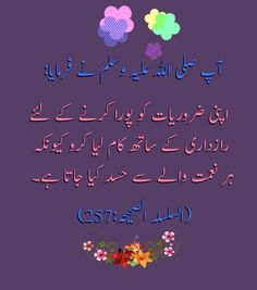 Islamic Messages, Islamic Quotes, Quran Quotes, Wisdom Quotes, Islamic Teachings, Islamic Dua, Hazrat Ali Sayings, Quran Pak, Kalam Quotes