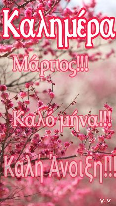 Good Night Blessings, Unique Quotes, Greek Quotes, March, Good Evening Wishes, Mac