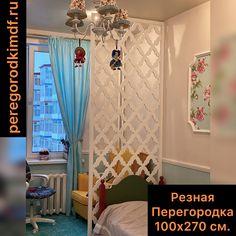 Перегородка изготовлена из МДФ 16 мм., и окрашена с двух сторон нетоксичной эмалью на водной основе (Германия) • 📌 Нужна перегородка или экран на радиатор❓‼️ 📌 Звоните ежедневно с 10 до 20 ☎️ 📌 +79319783837 📞 📌 peregorodkimdf@yandex.ru 📧 📌 Сайт: peregorodkimdf.ru 📌 Доставка и монтаж по РФ 🇷🇺 🚛✈️🚀🛠👍 Curtains, Home Decor, Blinds, Decoration Home, Room Decor, Draping, Home Interior Design, Picture Window Treatments, Home Decoration