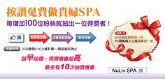 Facebook活動 歡迎按讚參加 <3  http://www.facebook.com/NuLivSPA