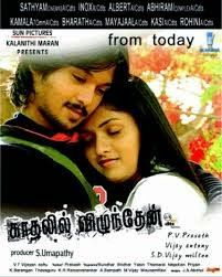 Tamil Movies 2008