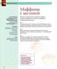 Изысканная выпечка 2012'03