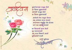 Marathi Kavita बहरत रह Shruti 1st Birthday Wishes