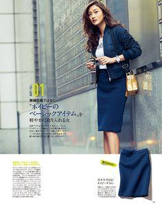 Domani 2015\04-080おしゃれのプロも注目!この春「ネイビー」を取り入れる5つの方法 - Woman Insight | 雑誌の枠を超えたモデル・ファッション情報発信サイト