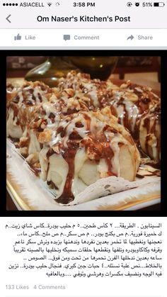 سينابون Cooking Cake, Cooking Recipes, Sweets Recipes, Whole Food Recipes, Flan Dessert, Morrocan Food, Arabian Food, Arabic Dessert, Egyptian Food