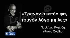 Funny Greek Quotes, True Words, Therapy, Sayings, Memes, Photos, Life, Paulo Coelho, Humor