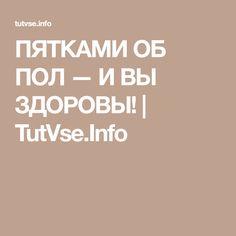 ПЯТКАМИ ОБ ПОЛ — И ВЫ ЗДОРОВЫ! | TutVse.Info