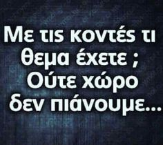 Τι θέμα έχετε? Funny Greek Quotes, Short Horror Stories, Like A Sir, True Words, Just For Laughs, Funny Moments, Positive Thoughts, Funny Photos, Best Quotes