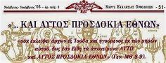 xristianorthodoxipisti.blogspot.gr: ΣΕ ΛΙΓΕΣ ΜΕΡΕΣ ΟΙ ΓΝΗΣΙΟΙ ΟΡΘΟΔΟΞΟΙ  ΧΡΙΣΤΙΑΝΟΙ ΘΑ...