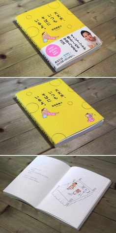 『大丈夫、いつもそばにいるよ。』KADOKAWA/中経出版(2014/10/17) カバーデザイン