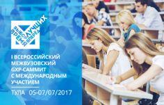 Первый Всероссийский межвузовский GxP-саммит с международным участием «Выбор лучших. Время вперёд» — АФПЕЭС
