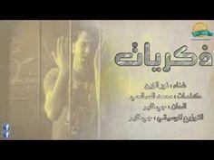 ذكريات ذكريات هسه حبنا ذكريات 2014 ابداع Youtube 240p Youtube Arabic Calligraphy Calligraphy