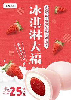 Sushi Express, Beverages, Drinks, Nihon, Social Media Design, Promotion, Advertising, June, Apps