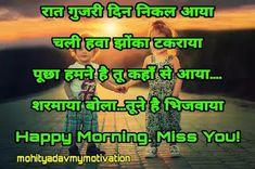 Top 10 Good Morning Images In Hindi 2020 Morning Images In Hindi, Good Morning Images Download, Good Morning Photos, Shayari In Hindi, Happy, Ser Feliz, Being Happy