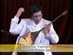 Нуркен Аширов.Nurken Ashirov.концерттік орындаулар; күйлер. - YouTube