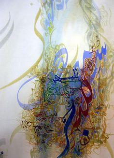 Khaled Al-Saai. The Sea: Poem by Mahmoud Darwish. Water Colour, Acquarell on Paper. 2006. Syria/U.A.E.