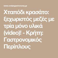 Χταπόδι κρασάτο: ξεχωριστός μεζές με τρία μόνο υλικά (video)! - Κρήτη: Γαστρονομικός Περίπλους