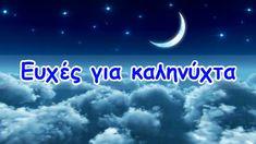 Good Night Image, Good Morning Good Night, Sweet Dreams, Google, Waves, Reading, Quotes, Ph, Painting