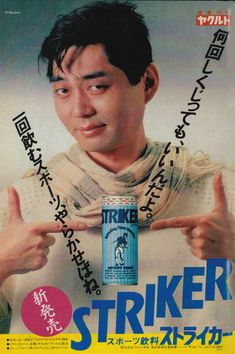Showa Period, Pop Bands, Old Ads, Cool Posters, Vintage Japanese, Vintage Ads, Orchestra, Illustrations Posters, Techno